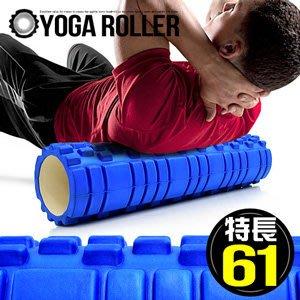 【推薦+】特長61公分EVA顆粒瑜珈滾輪C109-5709瑜珈柱指壓瑜珈棒24吋61CM按摩滾輪FOAM ROLLER