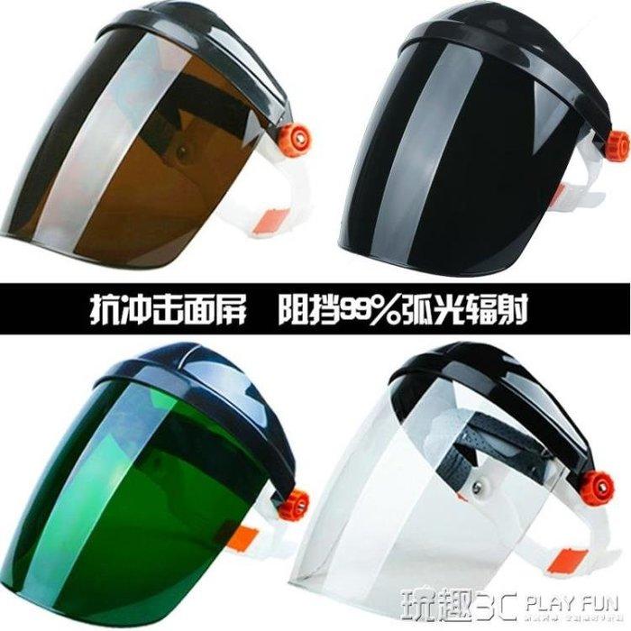 電焊護眼鏡 電焊面罩防護焊工焊接焊帽氬弧焊面屏面具眼鏡氣保焊燒焊頭戴式