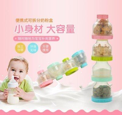 日和生活館 寶寶奶粉盒便攜式外出小號裝奶粉格分裝旋轉迷你卡通儲存四層嬰兒S686