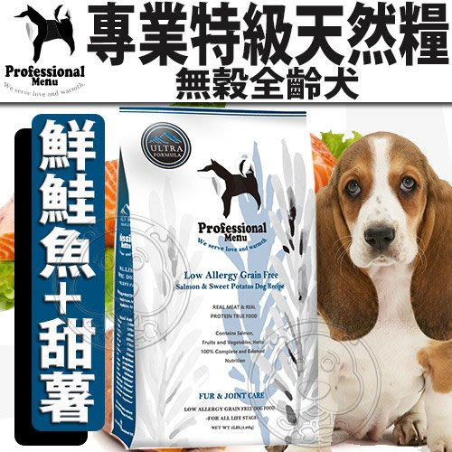 【🐱🐶培菓寵物48H出貨🐰🐹】專業》全齡犬無穀鮮鮭魚天然糧狗飼料-1lb 特價209元(自取不打折)