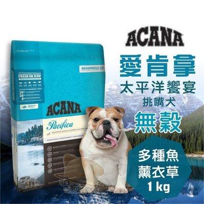 ×貓狗衛星× ACANA 愛肯拿 犬糧。挑嘴犬無榖配方 太平洋饗宴【多種魚+薰衣草】1kg