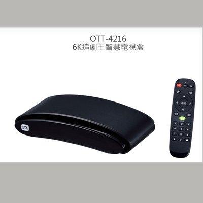 【含稅】PX大通 OTT-4216(OTT-1000) 6K追劇王 智慧網路電視盒 保證合法 高畫質6K 新聞 追劇神器