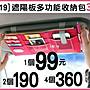 【3點14】[TS19] 韓國極致收納 汽車遮陽板多...