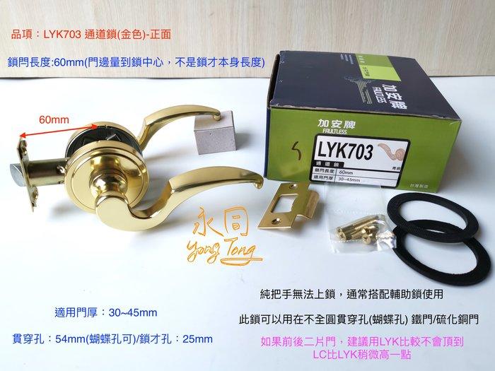 『YT五金』加安牌 LYK703 通道鎖 鎖才60mm 金色 無鑰匙 蝴蝶孔可用 硫化銅門 鐵門 木門 門鎖 水平鎖