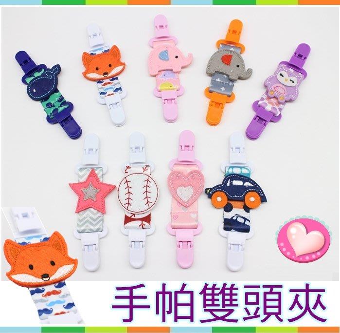 【動物造型手帕雙頭夾】  幼兒園手帕夾 / 萬用夾 /造型夾/ 兒童手帕夾
