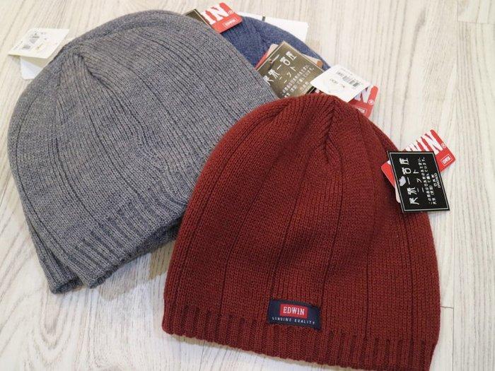含稅!【日本製】EDWIN  ~  針織毛帽【3色選】【G0027】