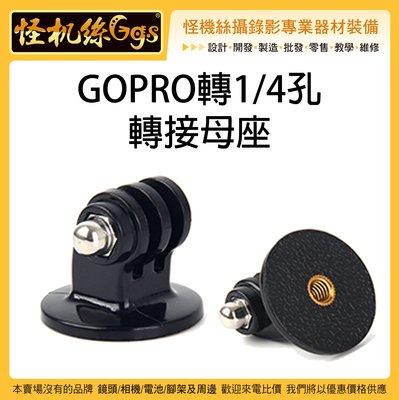 怪機絲 YP-6-021 GOPRO 1/4轉接座 母座 三腳架 腳架 單腳 自拍棒 轉接頭 副廠 運動相機 固定座