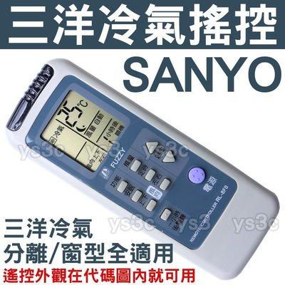 SANYO 三洋冷氣遙控器 (全系列適用) 開利 藍天 TCL 富及第 分離式 窗型 冷氣遙控器
