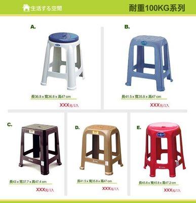 【生活空間】可承重100KG/板凳/點心椅/塑膠椅/備用椅/社區用/工廠用/工作椅/高級厚料塑膠板凳/四方塑膠椅/