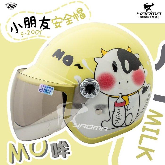 THH 兒童安全帽 F-200Y MO哞牛 鵝黃 童帽 小朋友安全帽 附抗UV鏡片 乳牛 F200Y 耀瑪騎士機車部品