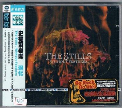 [鑫隆音樂]西洋CD-史提爾樂團Stills:羽化 Without Feathers[075678394324]全新