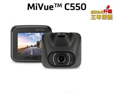 【三年保固 】MIO C550 550 送64G記憶卡+手機支架 Sony感光 行車記錄器+GPS