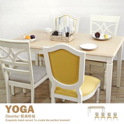餐桌椅組 一餐桌四餐椅 書桌椅組 仿舊鄉村款 手作感刷舊 南法普羅旺斯 【GC24SET】品歐家具