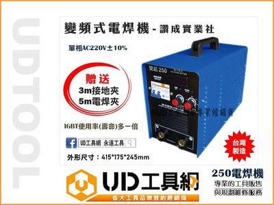 @UD工具網@ 台灣製造 變頻式電焊機 250電焊機 變頻式 電焊機 電焊夾 接地夾 單相 AC220V 高品質