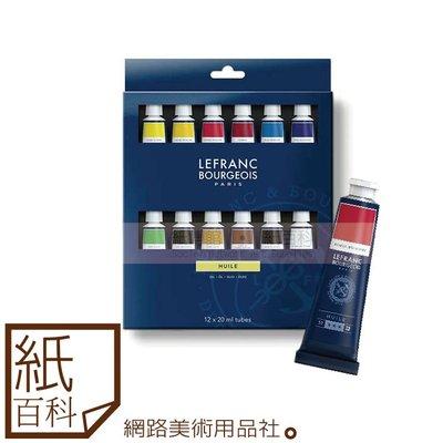 【紙百科】法國製LB FINE - 油畫顏料12色,20ml / 油彩