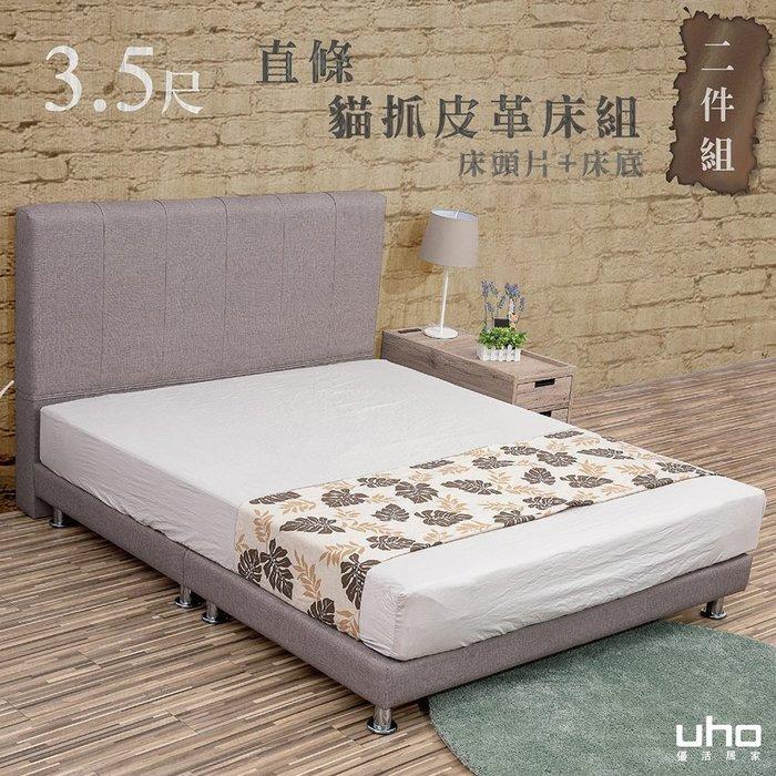 奈詩貓抓皮革二件組(床頭片+床底)-3.5尺單人