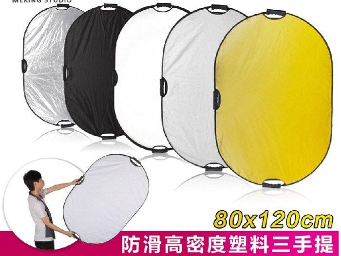 呈現攝影-Selens 三手把型五合一反光板 80x120cm 橢圓形(白銀金黑柔光) 折疊 收納袋 柔光板 離機閃