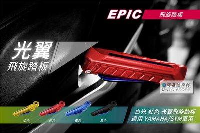 EPIC 光翼 飛旋踏板 紅色 白光 踏板 腳踏板 飛旋腳踏板 適用 勁戰三代 勁戰四代 SMAX FORCE JETS