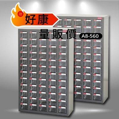 含發票免運【量販2組】樹德 A8大容量60格 零件櫃 A8-560 ( 收納 抽屜 零件櫃)