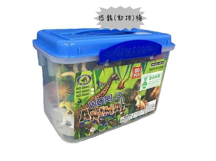【阿LIN】207041 666C-96 動物套裝 動物桶 動物模型桶 仿真動物模型 桶裝 多樣式 兒童禮物