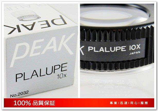 ◎。angel專業光學二館。◎ 公司貨 日製PEAK10X 杯式放大鏡 電子品管印刷