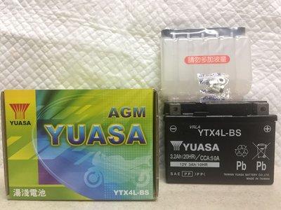 台南 全新未入液 湯淺YUASA 4號機車電瓶  製造日前皆很新 原廠公司貨(dio、jog、Going50等50c.c機車)