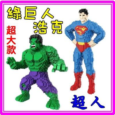 【方舟小舖】🍀新款~~綠巨人浩克‧超人🍀復仇者聯盟 鋼鐵人 蜘蛛人 美國隊長 雷神索爾鑽石積木 微型積木
