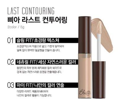 【韓國媳婦的百寶箱】(BBIA)Last Contouring 修容筆/單色修容/修容棒