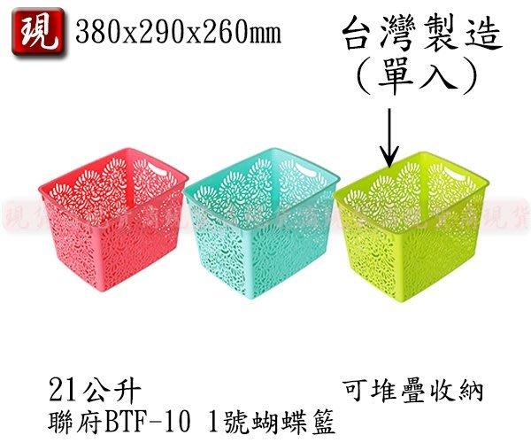 【現貨商】(滿千免運/非偏遠/山區{1件內}) 聯府 綠色 1號蝴蝶籃 BTF-10 收納籃 塑膠籃 置物籃 整理籃