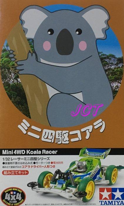 JCT 四驅車(軌道車)—田宮四驅車 18093 無尾熊 Coala Racer