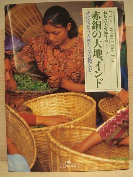 全新日文原文精裝書,講有關茶葉的故事,低價起標無底價!免運費!