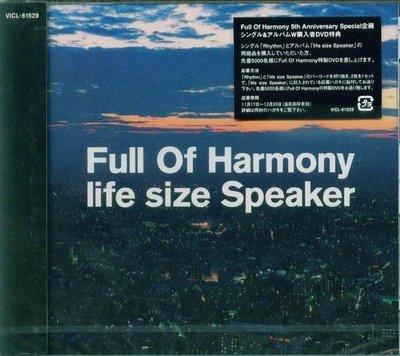 (日版全新未拆) Full Of Harmony - life size Speaker
