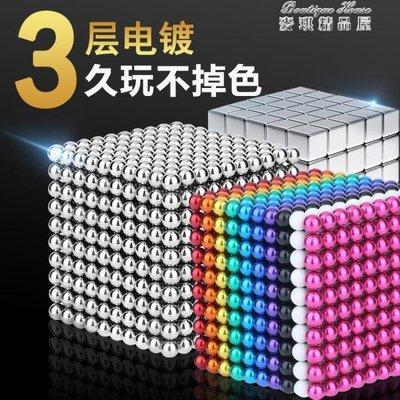 圓形吸鐵石玩具磁鐵5mm巴克球磁力球1000顆 強磁力魔方塊百克益智 麥琪精品屋