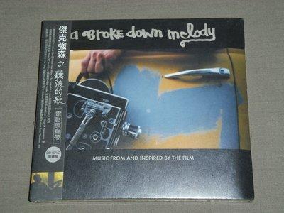 傑克強森-聽浪的歌CD+DVD限量盤-讓Jack Johnson帶你回到陽光普照的晴朗夏天-全新未拆