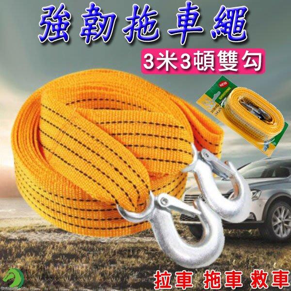 ♞台灣快速出貨♞3米3噸汽車牽引繩 拖車繩 托車繩 汽車出行必備拖車索 救援繩 拉車繩 拖車線 雙鉤可承重3000公斤