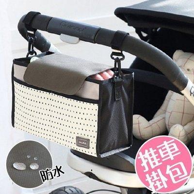 八號倉庫  嬰兒手推車 掛包車掛袋 奶瓶紙尿布褲 大容量收納媽咪包 【2H070E186 】