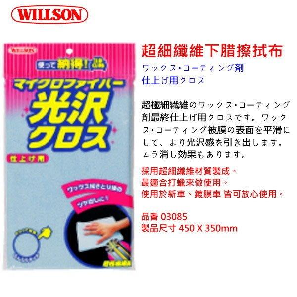 和霆車部品中和館—日本Willson威爾森 超極細纖維材質下腊擦拭布 不刮傷車體 03085