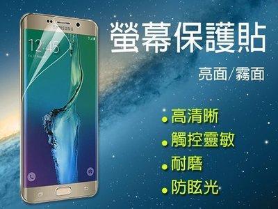手機保護貼 Samsung Galaxy A8 三星 A8000亮面 HC 霧面 AG 手機 螢幕保護貼 低反光 高清