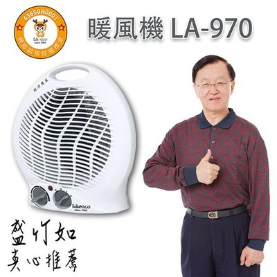 【AA021】LAPOLO LA-970 電暖器 冷暖兩用 苗栗縣