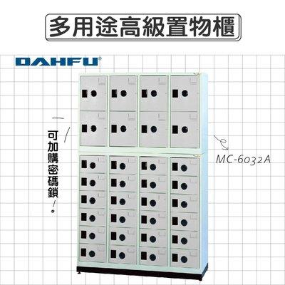 DAHFU大富 ABS塑鋼門片 905色多用途高級置物櫃 【MC-6032A】 收納櫃 鞋櫃 辦公用品 居家收納
