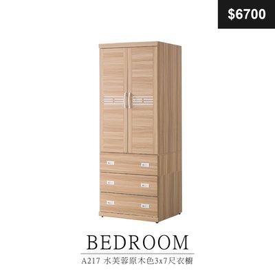 【祐成傢俱】A217 水芙蓉原木色3x7尺衣櫥