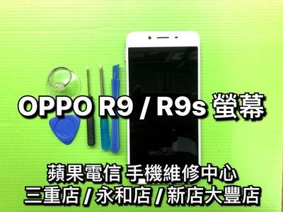 【現場維修】OPPO R9 R9S 總成帶框 液晶 螢幕 總成 觸控 面板 玻璃 LCD 螢幕維修 螢幕更換