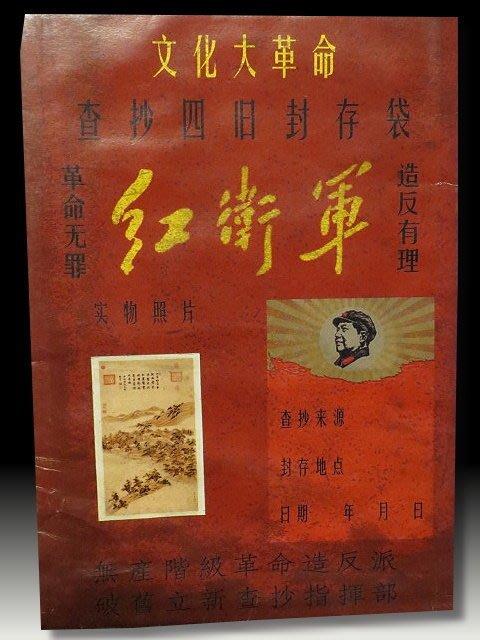 【 金王記拍寶網 】S284  早期庫存品 文化大革命紅衛軍查抄封存文檔 一張