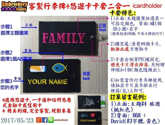 ※embrofami※客製行李牌+悠遊卡套2合1 icardholder(專用主題圖+1個指定圖案+名字) 1組=2個