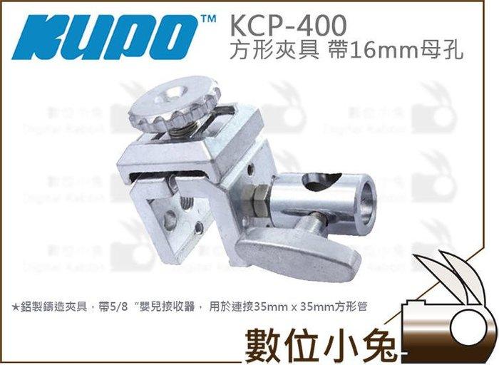 數位小兔【KUPO KCP-400 方形夾具 帶16mm母孔】公司貨 可夾 桌邊 範圍35x35cm 桌邊夾板夾 方管