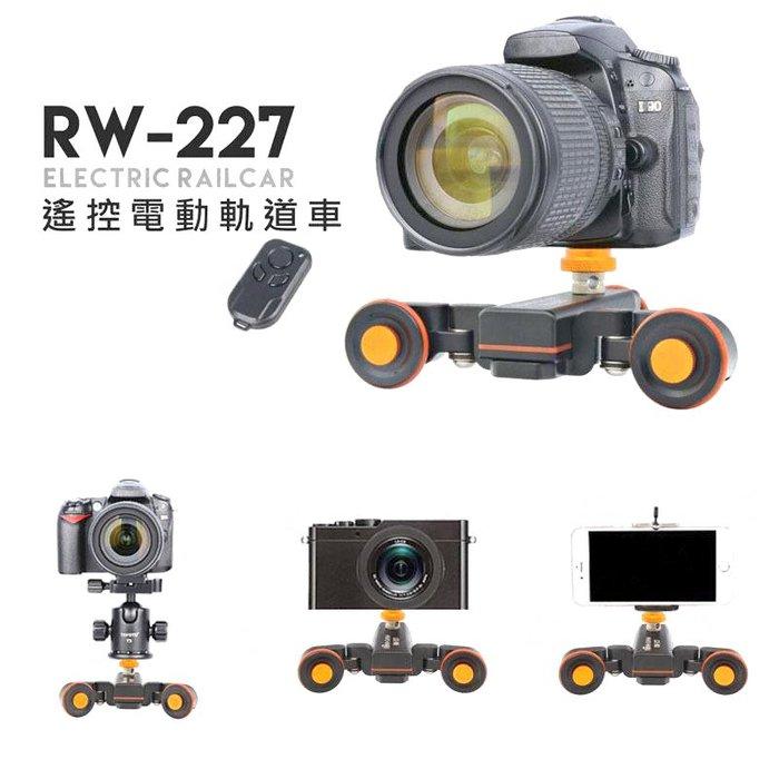 【猴野人】RW-227 電動軌道車 可遙控 電動滑軌 滑輪攝影車 軌道車 滑輪車 穩定器 無線 滑軌車 拍攝車 攝影車