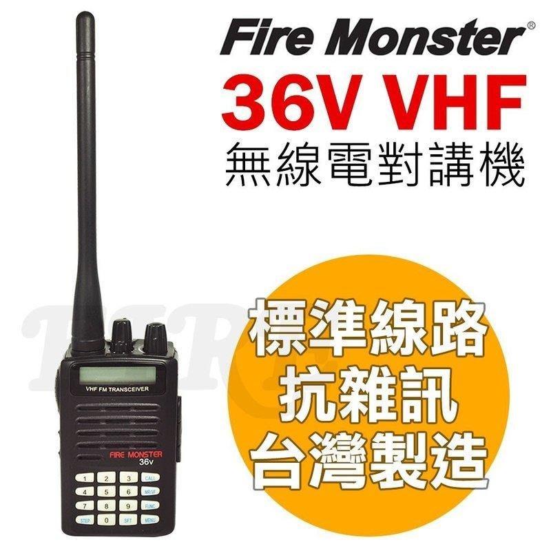 《實體店面+專業盤商》國際大廠 FIRE MONSTER 36V  最高品質!!!  層峰級對講機!!! 特價1380