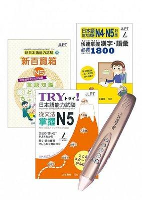*小貝比的家*日本語能力試驗+TRY N5智慧筆學習套組