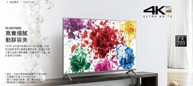 【PANASONIC TV】TH-65FX700W 網拍價格控管。中部保證最低價(即時報價)。現在即刻加入