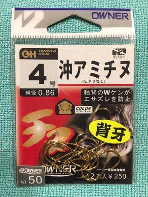 ❖天磯釣具❖日本OWNER 沖アミチヌ 雙背刺 金鉤 1~8號 量大另有優惠! 滿千免運!
